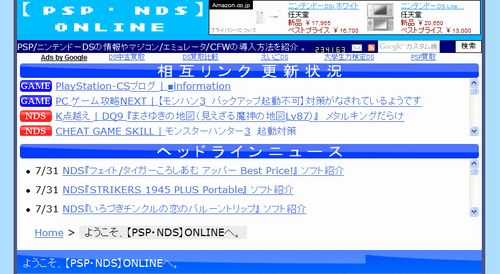 【PSP・NDS】ONLINE